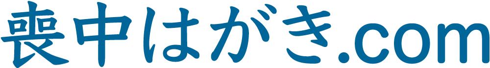 喪中はがき.comロゴ
